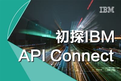 初探IBM API Connect