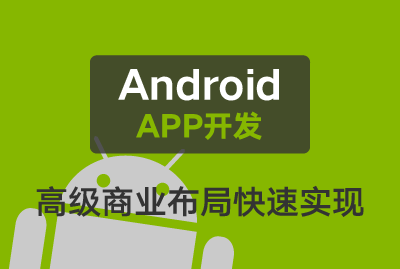 【Android APP开发】Android商业布局实现