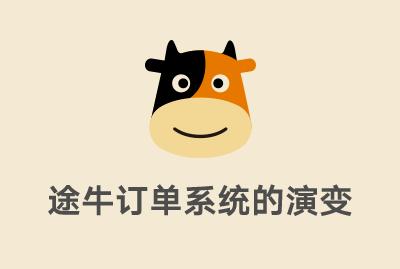 途牛许健:途牛订单系统的演变