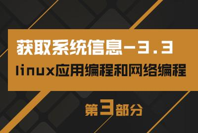 获取系统信息-3.3.linux应用编程和网络编程第3部分