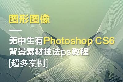 图形图像-无中生有Photoshop CS6背景素材技法ps教程 [超多案例]