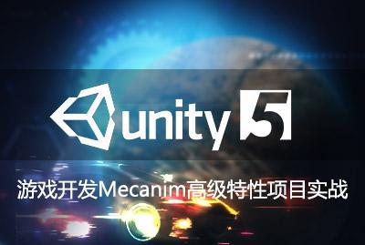 Unity5游戏开发Mecanim特性项目实战