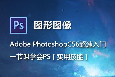 图形图像-Adobe PhotoshopCS6超速入门,一节课学会PS [实用技能]