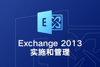 Exchange 2013 实施和管理