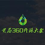 360开源大会