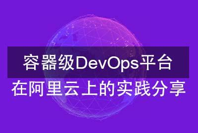 容器级DevOps平台在阿里云上的实践分享