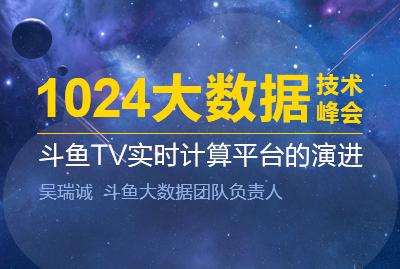 斗鱼TV实时计算平台的演进