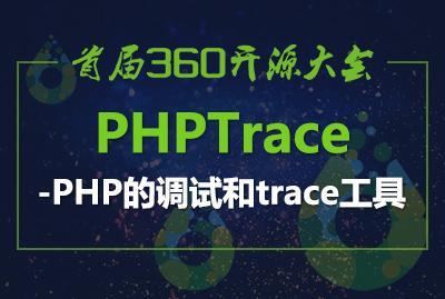 PHPTrace-PHP的调试和trace工具