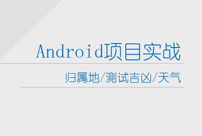 Android网络框架Volley项目实战