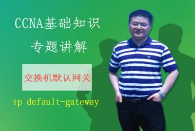 【思科CCNA理论专题:1】--交换机默认网关ip default-gateway