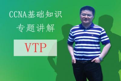 【思科CCNA理论专题:4】--VTP详解视频课程