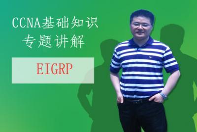 【思科CCNA理论专题:7】-- EIGRP理论