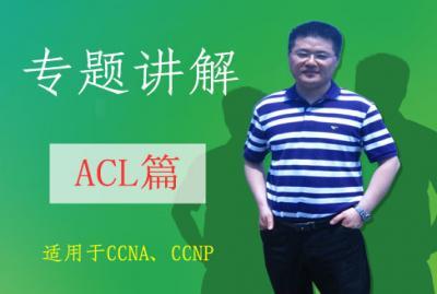 【思科CCNA理论专题:10】--ACL实验扩展