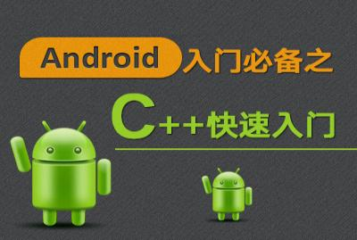 Android入门必备之C++快速入门