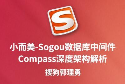 搜狗郭理勇:小而美-Sogou数据库中间件Compass深度架构解析