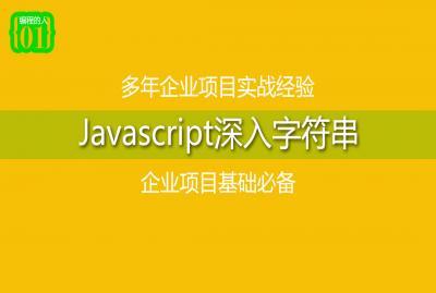 实践项目之深入Javascript字符串实战视频课程