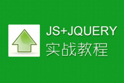 2016年新课程的第一阶段javascript+jquery课程
