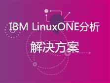 IBM LinuxONE分析解决方案