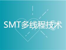 SMT多线程技术