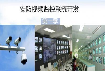 安防视频监控系统开发(第一季)