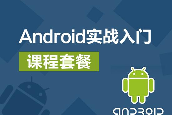 Android实战入门课程套餐