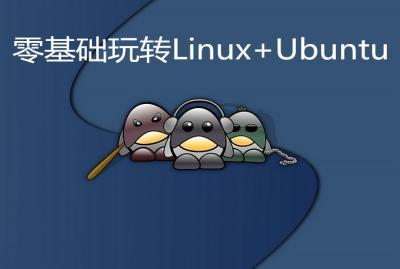 零基础玩转Linux+Ubuntu(嵌入式开发基础课程)