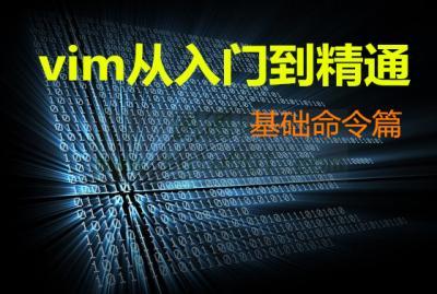 vim从入门到精通--基础命令使用