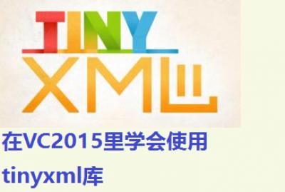 在VC2015里学会使用tinyxml库