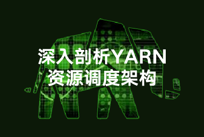 分布式资源管理系统的前世今生,深入剖析YARN资源调度架构