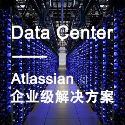 Atlassian Data Center—企业级解决方案