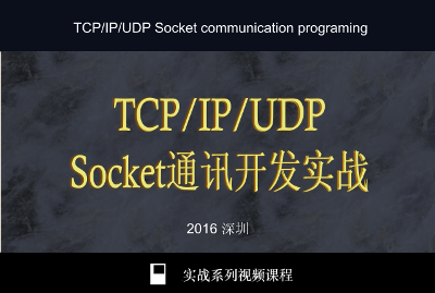 TCP/IP/UDP Socket通讯开发实战 适合iOS/Android/Linux