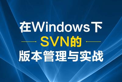在Windows下SVN的版本管理与实战
