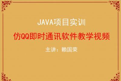 仿QQ即时通讯软件开发