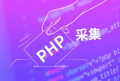 php采集
