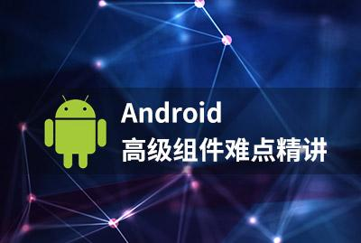 Android高级组件难点精讲