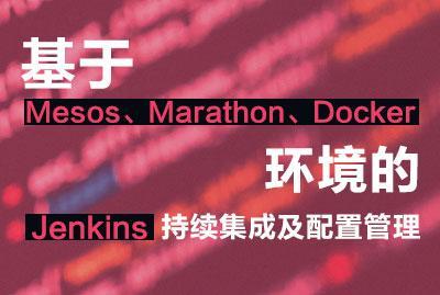 基于Mesos、Marathon、Docker环境的 Jenkins 持续集成及配置管理