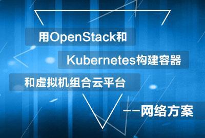 用OpenStack和Kubernetes构建容器和虚拟机组合云平台——网络方案