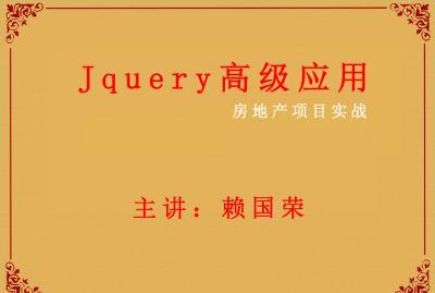 jQuery高级应用-房地产项目实战视频课程