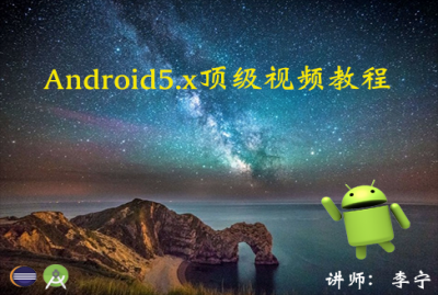 Android 5.x顶级视频课程