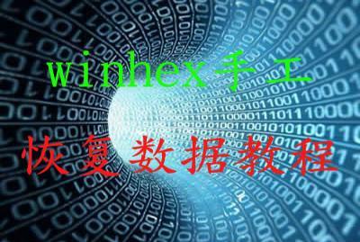 winhex手工数据恢复教程