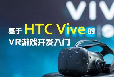 基于HTC Vive的VR游戏开发入门