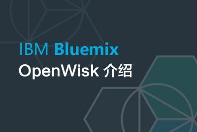 IBM Bluemix OpenWhisk 介绍