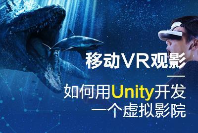 移动VR观影:如何用Unity开发一个虚拟影院