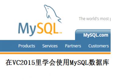在VC2015里学会使用MySQL数据库
