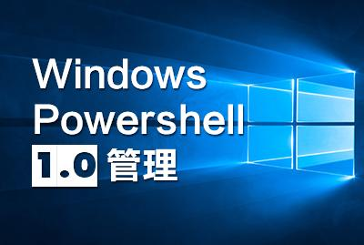 Windows Powershell 1.0 管理