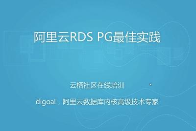 阿里云RDS PG最佳实践