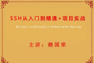 SSH从入门到精通+项目实战