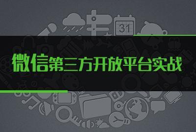 微信第三方开放平台实战