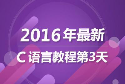 2016年最新c语言教程第3天