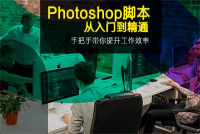 Photoshop脚本从入门到精通视频教程